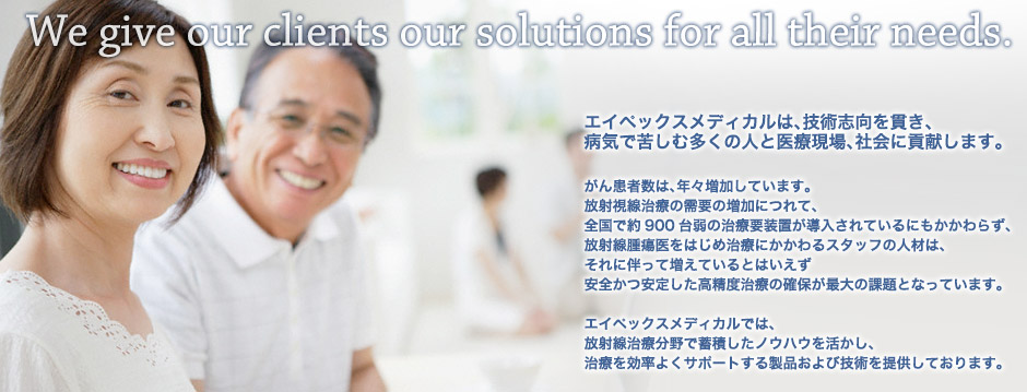 We give our clients our solutions for all their needs
